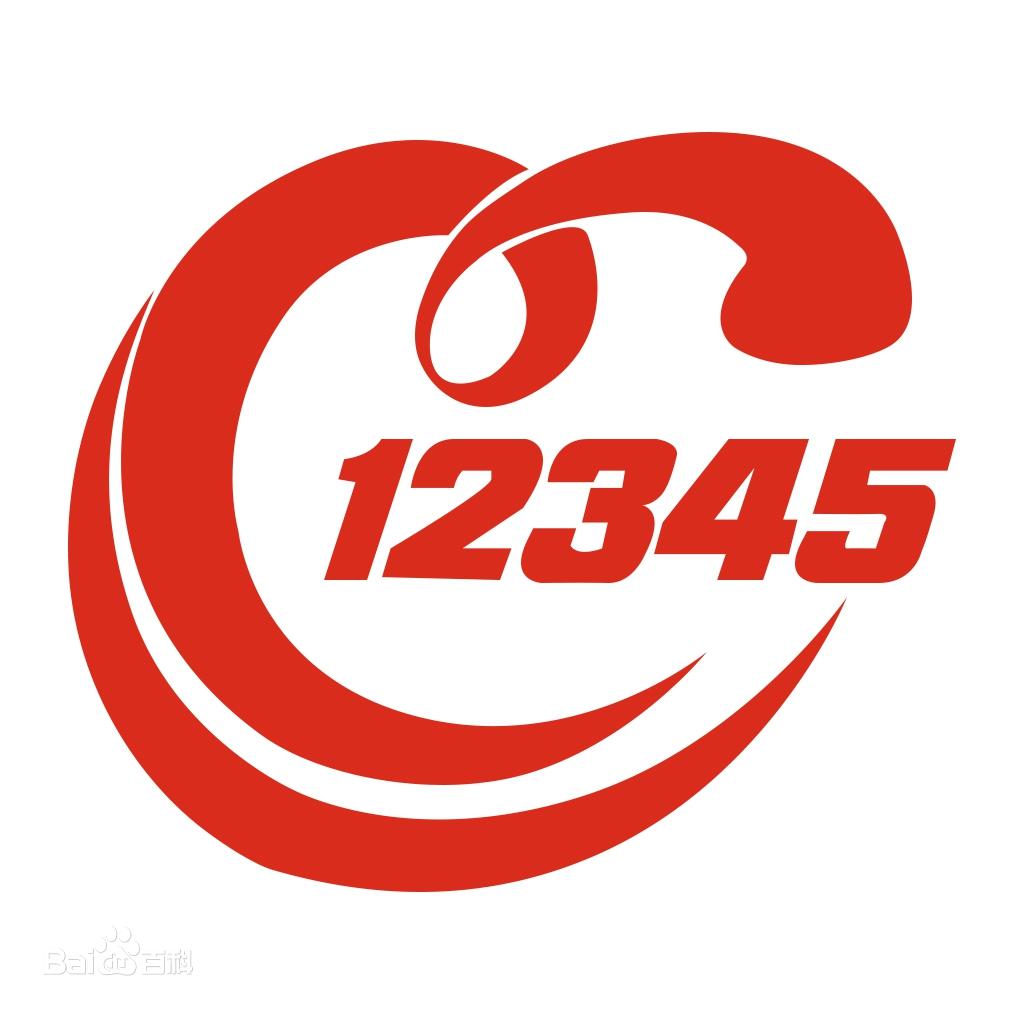 2020年陵城区12345市民热线中心 招聘劳务派遣人员公告